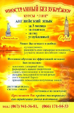 """Курсы английского языка """"ЛИК"""" Иностранный без Зубрёжки."""