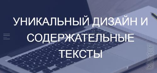 Разработка продающего сайта - компания Nomax