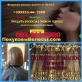 Продати волосся Київ дорого Купуємо волосся дорого Київ