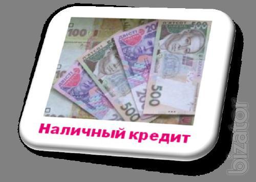 Выдам кредит за 24 часа до 25 миллионов гривен.