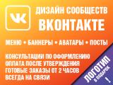 Оформление групп Вконтакте/Обложка вк Меню и др
