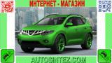 Запчасти на Nissan Murano