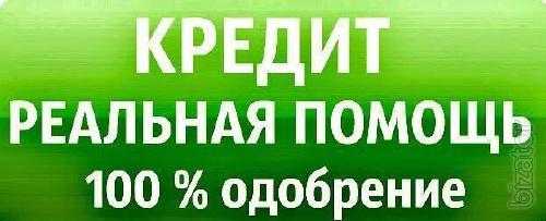 Помощь в получении кредита по всей РФ.  Работаем со сложными ситуациями