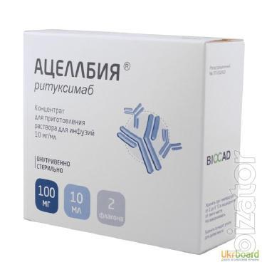 Продам Ацеллбия (аналог мабтеры) 100 мг 2шт и 500 мг