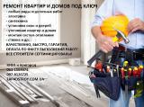 Ремонтно-строительные работы под ключ, Киев и пригород