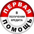 Кредит с любым кредитным рейтингом всем категориям граждан по всей РФ без справок