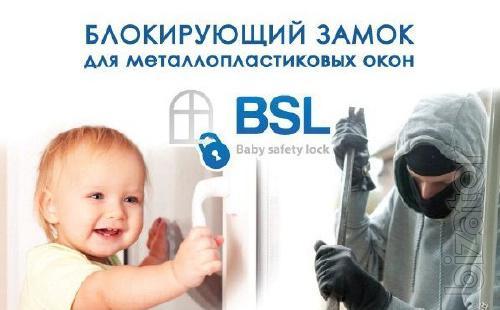Замки-блокираторы на окна Baby Safe Lock