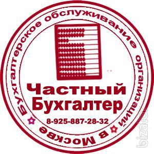 Услуги бухгалтерского обслуживания в Новой Москве