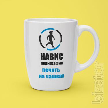Печать на чашке - полиграфия Навис
