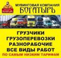 Услуги грузчиков транспорт переезды вывоз мусора