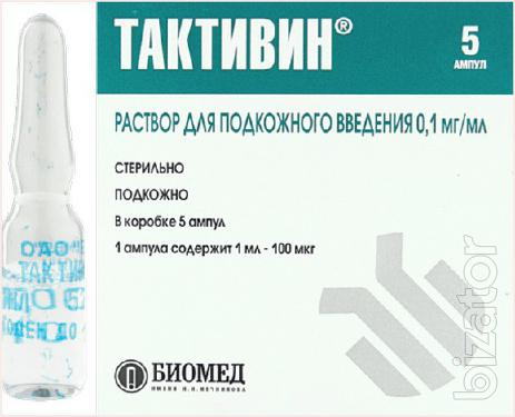 Продам Тактивин раствор 0,01% 1мл 5шт