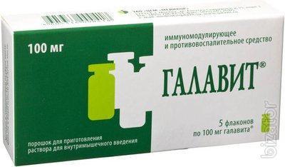 Продам Галавит лиофилизат 100мг/10мл 5шт, Медикор ЦСМ ЗАО Россия