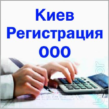 Регистрация/Изменения/Продажа ООО, ЧП, ФЛП