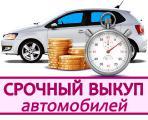 Молниеносная продажа вашего автомобиля