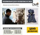 Мемориальные доски в Украине, производство мемориальных досок