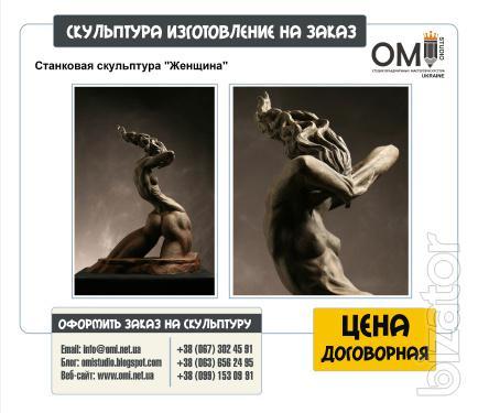 Изготовление статуэток под заказ ,статуэтки на заказ в Киеве, цена