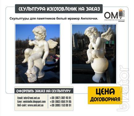 Мраморные скульптуры  под заказ, изготовление мраморных скульптур.