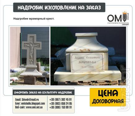 Изготовление эксклюзивных памятников на могилу, эксклюзивные памятники на заказ.