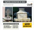 Памятники на могилу, изготовление памятников на могилу.