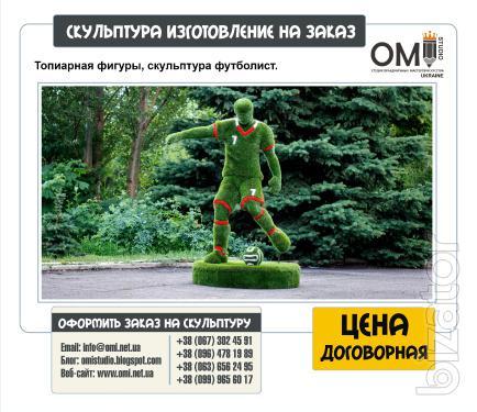 Топиарные скульптуры, топиарные фигуры на заказ, изготовление топиарных скульптур