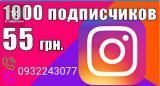 Качественная накрутка/раскрутка Instagram