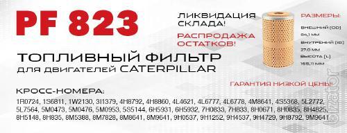 Топливный фильтр элемент PF 823 для техники Caterpillar