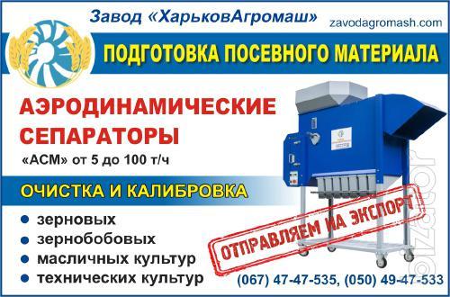 Сепаратор зерна машина для калибровки