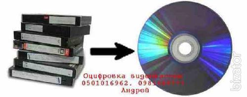 Сохраните вашу память! Оцифровка видеокассет.