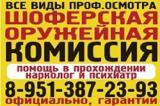 Окажу помощь в прохождение врачей для шоферской комиссии (нарколог,психиатр, и другие специалисты)