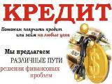 Займы и кредит наличными на любые цели для всех регионов РФ