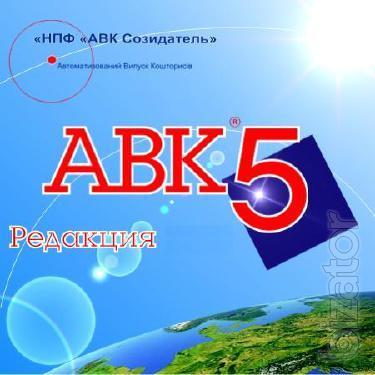 АВК 5 версія 3.2.0, 3.2.1, 3.2.2 і т.д. ключ.