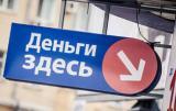 Кредит для граждан РФ, без предоплаты.