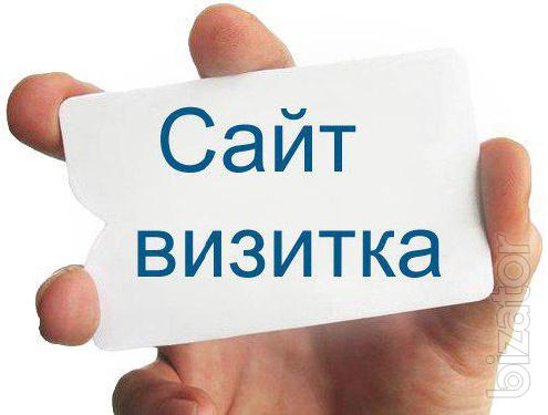 Создание (разработка) сайт визитка