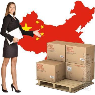 Доставка груза из Китая. Карго,сборные грузы,контейнера,авиа