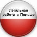 Рабочая виза в Польшу ( с вакансией )