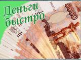 Займы с любой кредитной историей, без предоплаты