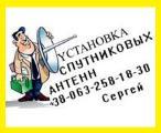 Настройка качественного спутникового тв Харьков