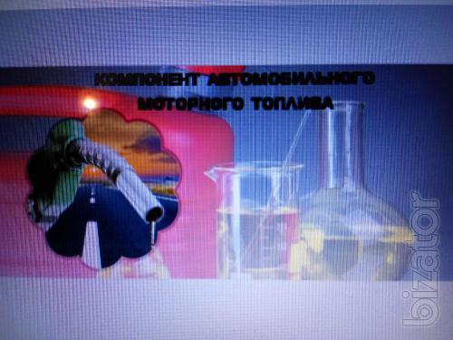 КМПА;ОМПА(этанол як складник бензину))