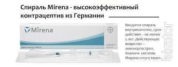ВМС Мирена - Внутриматочная система Mirena