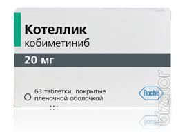 Котеллик (Cotellic) 20мг 63шт. таблетки покрытые пленочной оболочкой