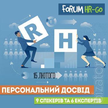 Forum HR-Go!Перший регіональний форум з управління персоналом.