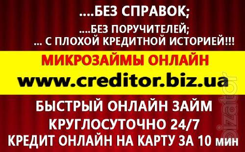 Онлайн кредит,займ без отказа.