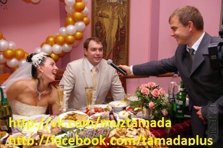 Тамада на свадьбу! Живая музыка, ди джей дискотека на день рождения, юбилей, корпоратив, выпускной! Киев