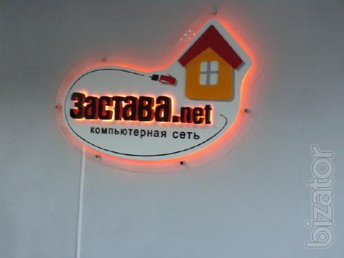 Наружная Реклама (Вывески,Лайт-боксы ,Банера и т.д.)