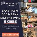 Макулатура - прием и вывоз, узнайте стоимость в Киеве.  Нам можно сдать отходы бумаги и картона по высокой цене