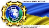 Таможенный брокер, таможенное оформление, учет,аккредитация,перевозка,сертификат, лицензия,сертификация