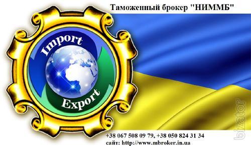 Митний брокер, митне оформлення,акредитація,облік,перевезення,сертифікат, ліцензія, сертифікація