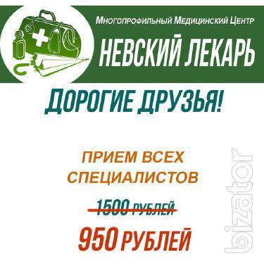 Консультация любого специалиста - 950 руб.