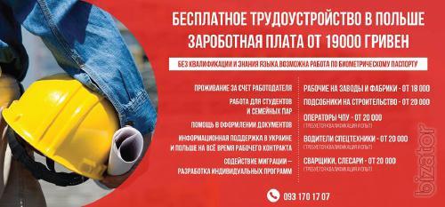 Помощь в оформлении рабочей Визы в Польше!