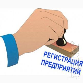 Оформление документов для предприятий и ФЛП в Одессе.